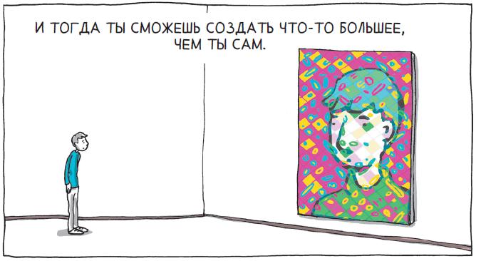 """tvorchestvo - 6причин прочесть книгу-комикс """"В поиске идей"""" - творческое мышление, вдохновение"""