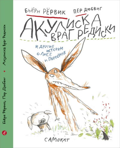 detskaya-hudozhestvennaya-literatura - Акулиска враг редиски и другие истории о Лисе и Поросенке -