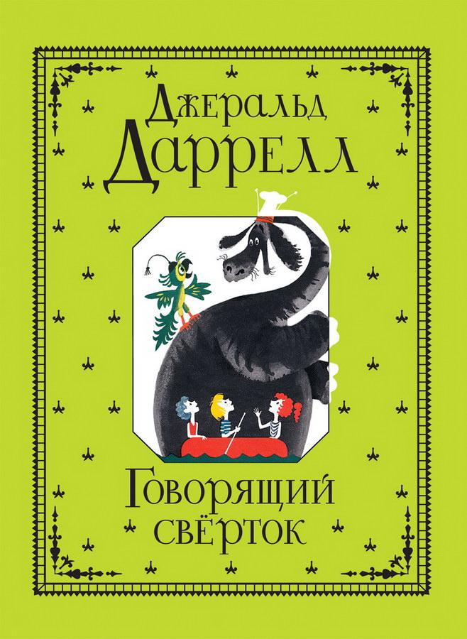 detskaya-hudozhestvennaya-literatura - Говорящий сверток -