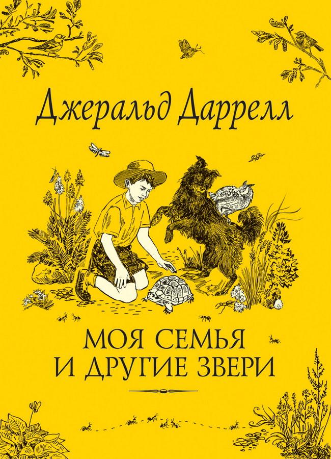 detskaya-hudozhestvennaya-literatura - Моя семья и другие звери -
