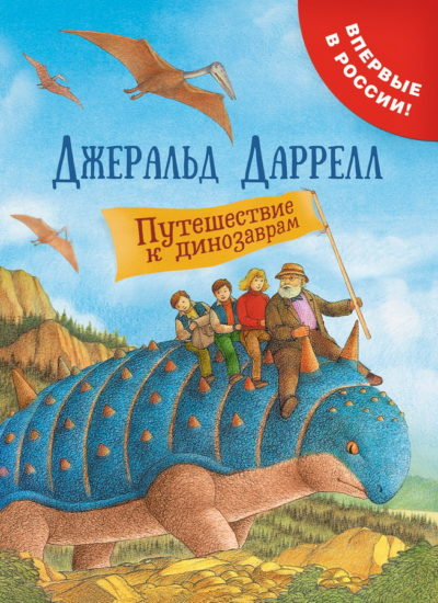 detskaya-hudozhestvennaya-literatura - Путешествие к динозаврам -