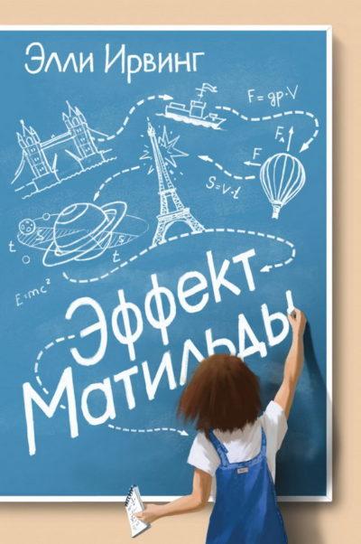 detskaya-hudozhestvennaya-literatura - Эффект Матильды -