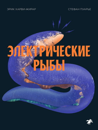 detskij-non-fikshn - Электрические рыбы -