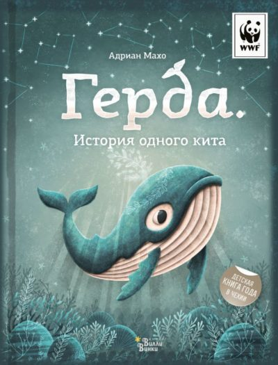 picture-books - Герда. История одного кита -
