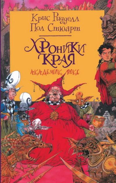detskaya-hudozhestvennaya-literatura - Сага Плута. Книга 2. Академик Вокс -