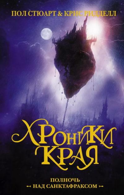 detskaya-hudozhestvennaya-literatura - Сага Прутика. Книга 3. Полночь над Санктафраксом -
