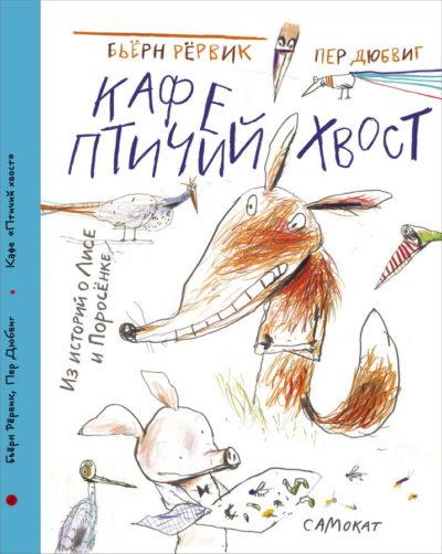 "detskaya-hudozhestvennaya-literatura - Кафе ""Птичий Хвост"" из историй о Лисе и Поросенке -"