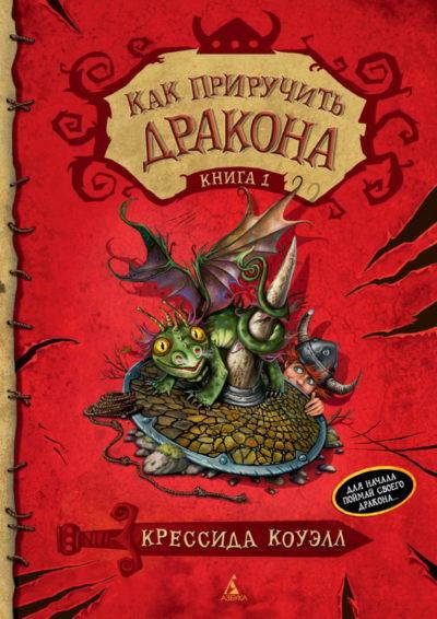 detskaya-hudozhestvennaya-literatura - Как приручить дракона. Книга 1 -