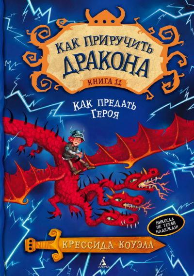 detskaya-hudozhestvennaya-literatura - Как приручить дракона. Книга 11. Как предать Героя -