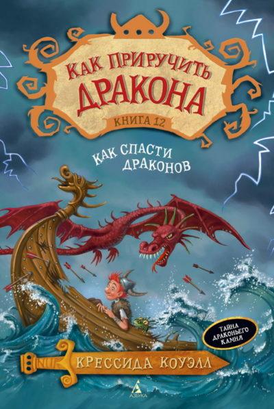 detskaya-hudozhestvennaya-literatura - Как приручить дракона. Книга 12. Как спасти драконов -