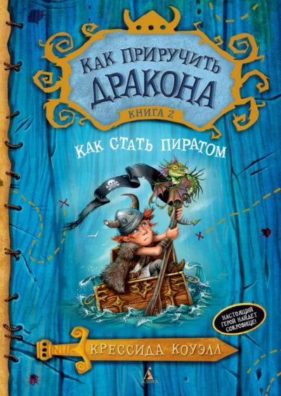 detskaya-hudozhestvennaya-literatura - Как приручить дракона. Книга 2. Как стать пиратом -