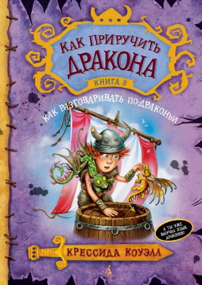detskaya-hudozhestvennaya-literatura - Как приручить дракона. Книга 3. Как разговаривать по-драконьи -