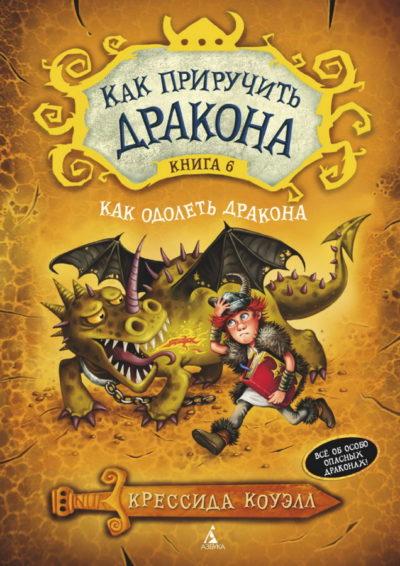 detskaya-hudozhestvennaya-literatura - Как приручить дракона. Книга 6. Как одолеть дракона -