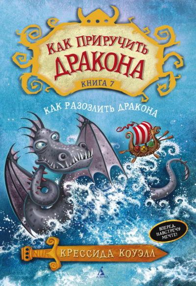 detskaya-hudozhestvennaya-literatura - Как приручить дракона. Книга 7. Как разозлить дракона -
