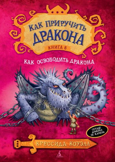detskaya-hudozhestvennaya-literatura - Как приручить дракона. Книга 8. Как освободить дракона -