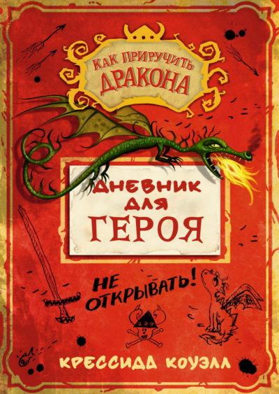 detskaya-hudozhestvennaya-literatura - Как приручить дракона. Дневник для героя -