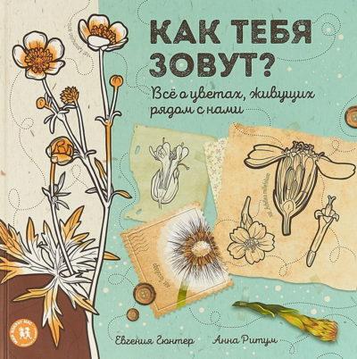 detskij-non-fikshn - Как тебя зовут? Все о цветах, живущих рядом с нами -