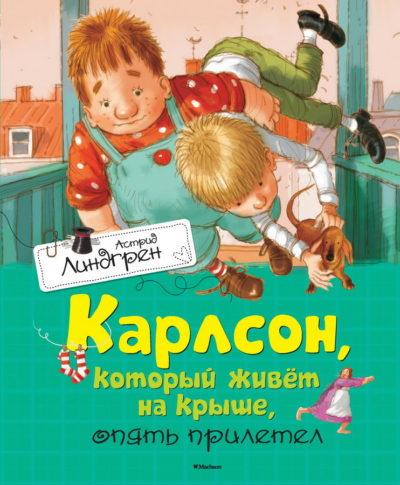 detskaya-hudozhestvennaya-literatura - Карлсон, который живет на крыше, опять прилетел -