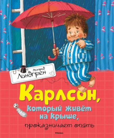 detskaya-hudozhestvennaya-literatura - Карлсон, который живет на крыше, проказничает опять -