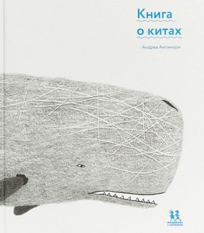 detskij-non-fikshn - Книга о китах -