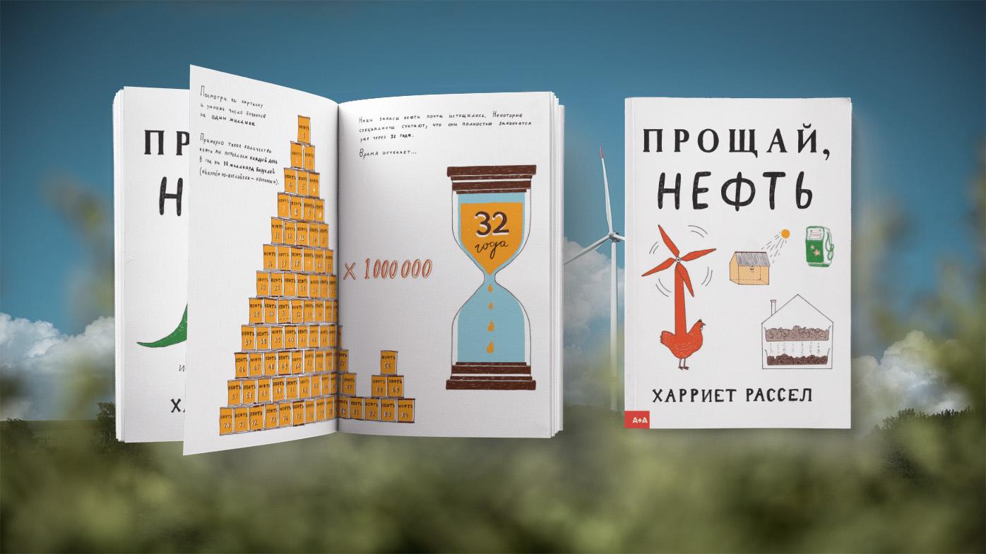 detskie-knigi - 3 увлекательные книги об экологии для детей и взрослых - детский нон-фикшн