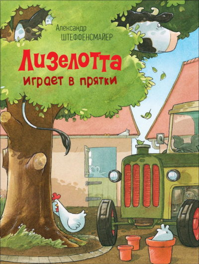 picture-books - Лизелотта играет в прятки -