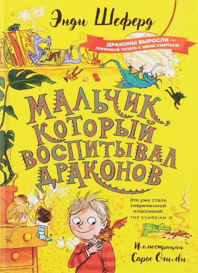 detskaya-hudozhestvennaya-literatura - Мальчик, который воспитывал драконов -