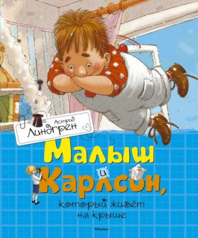 detskaya-hudozhestvennaya-literatura - Малыш и Карлсон, который живет на крыше -