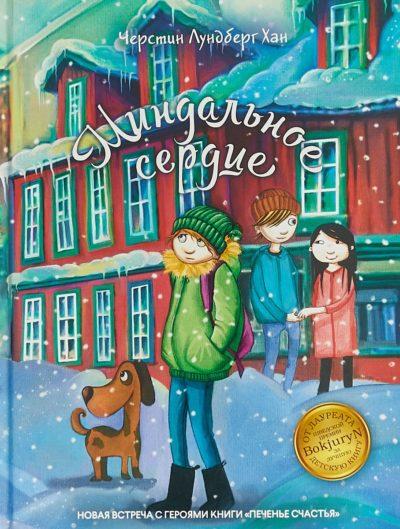 detskaya-hudozhestvennaya-literatura - Миндальное сердце -