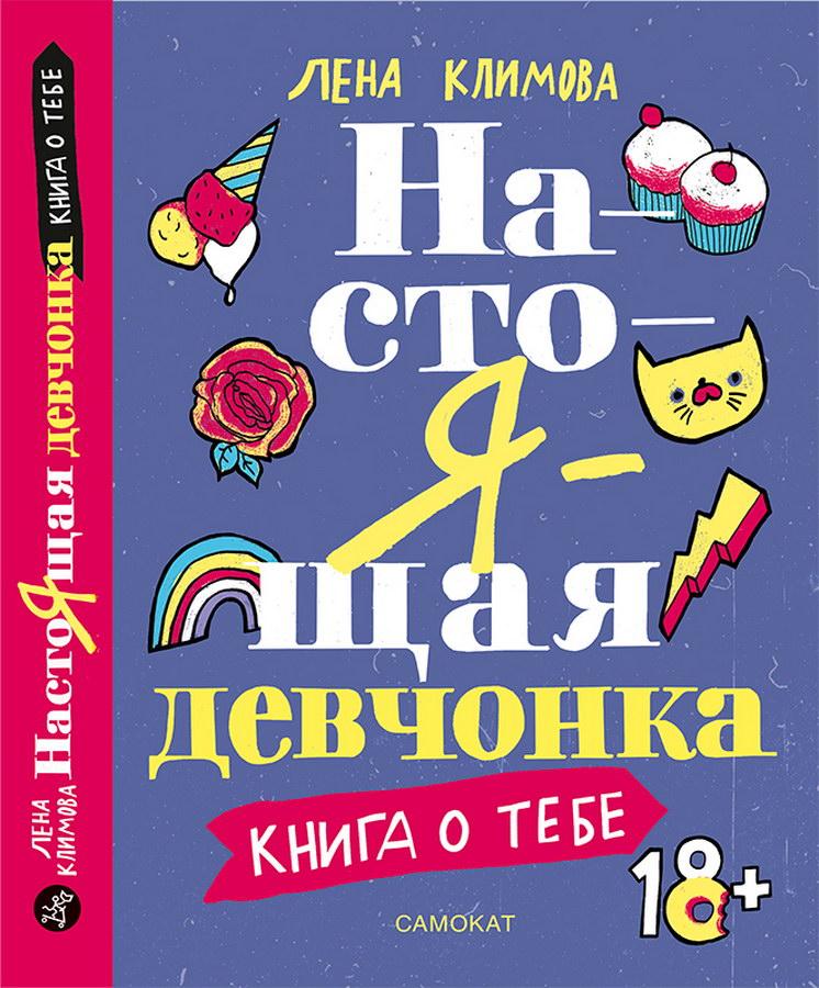 detskij-non-fikshn, young-adult - Настоящая девчонка -