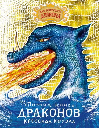 detskaya-hudozhestvennaya-literatura - Как приручить дракона. Неполная книга драконов -