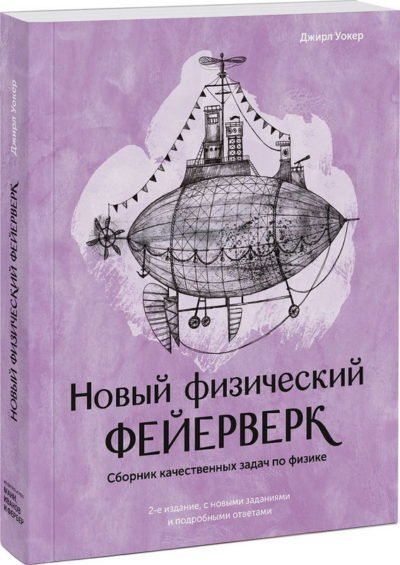 detskij-non-fikshn - Новый физический фейерверк. Сборник качественных задач по физике -