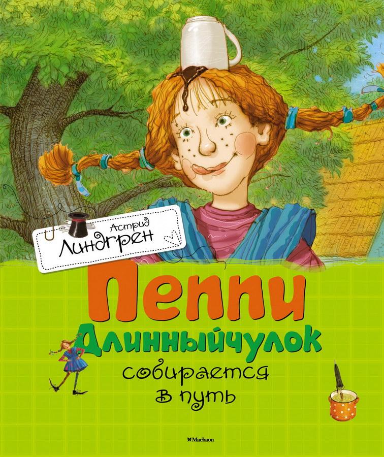 detskaya-hudozhestvennaya-literatura - Пеппи Длинныйчулок собирается в путь -