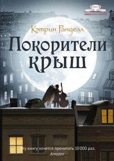 detskaya-hudozhestvennaya-literatura - Покорители крыш -