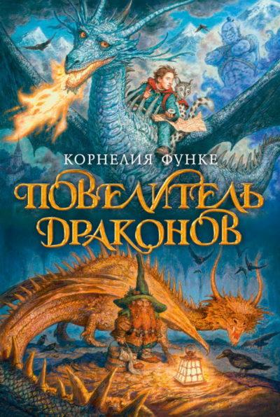 detskaya-hudozhestvennaya-literatura - Повелитель драконов. Книга 1 -