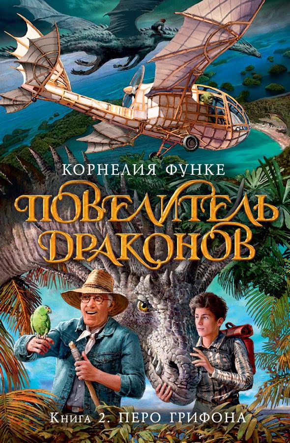 detskaya-hudozhestvennaya-literatura - Повелитель драконов. Книга 2. Перо грифона -