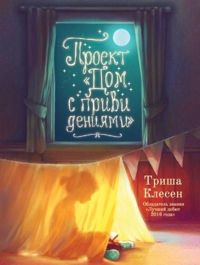 "detskaya-hudozhestvennaya-literatura - Проект ""Дом с привидениями"" -"