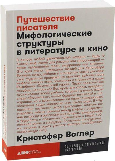 pisatelstvo - Путешествие писателя. Мифологические структуры в литературе и кино -