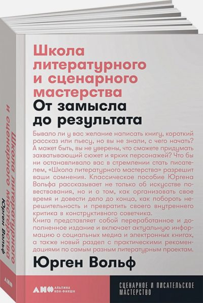 pisatelstvo - Школа литературного и сценарного мастерства -