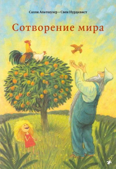 picture-books - Сотворение мира -