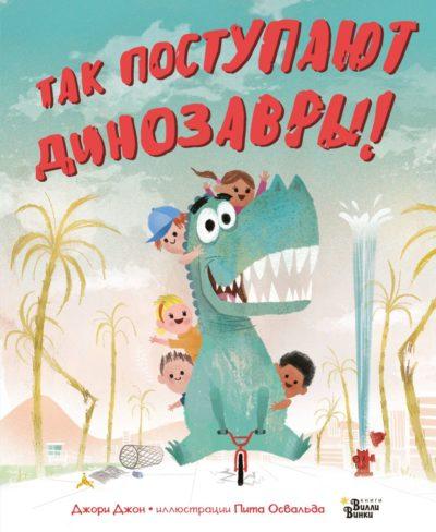 picture-books - Так поступают динозавры! -