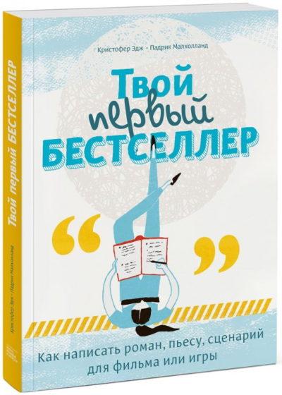 pisatelstvo, detskij-non-fikshn - Твой первый бестселлер. Как написать роман, пьесу, сценарий для фильма или игры -