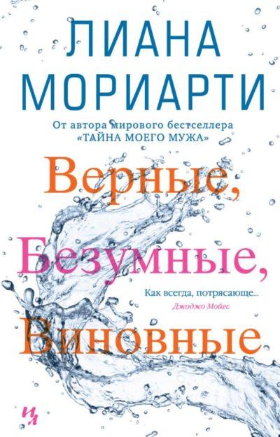sovremennaya-literatura - Верные, безумные, виновные -