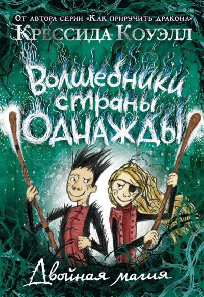 detskaya-hudozhestvennaya-literatura - Волшебники страны Однажды. Двойная магия -