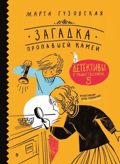 detskaya-hudozhestvennaya-literatura - Загадка пропавшей камеи. Детективы с Таинственной, 5 -