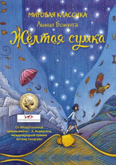 detskaya-hudozhestvennaya-literatura - Желтая сумка -