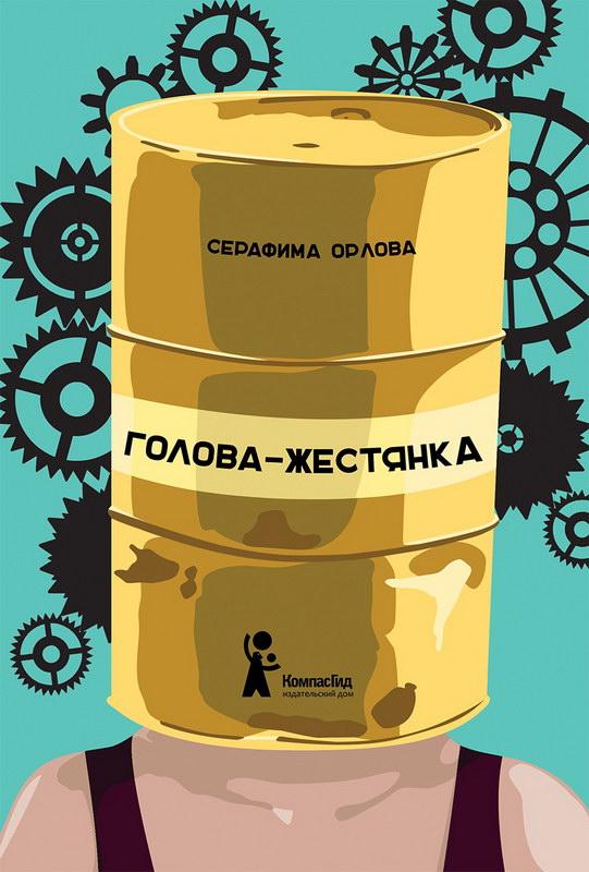 detskaya-hudozhestvennaya-literatura - Голова-жестянка -
