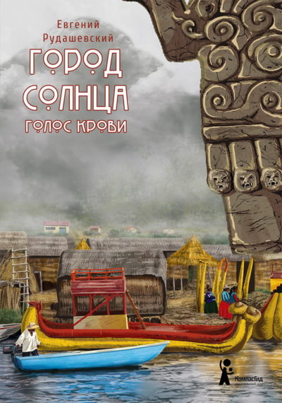 young-adult - Город Солнца. Книга 3. Голос крови -