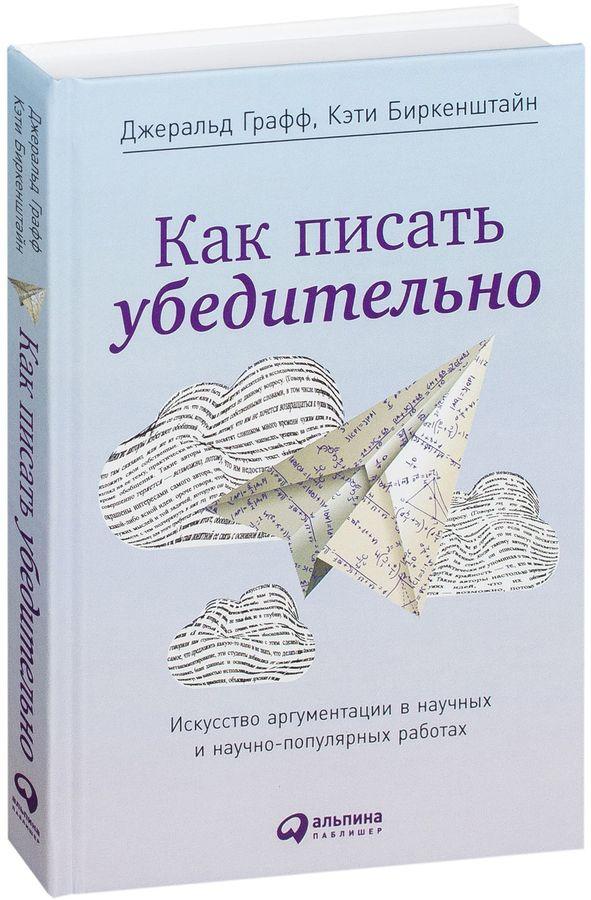 pisatelstvo - Как писать убедительно. Искусство аргументации в научных и научно-популярных работах -