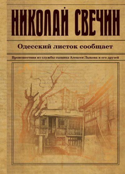 detektivy - Одесский листок сообщает -